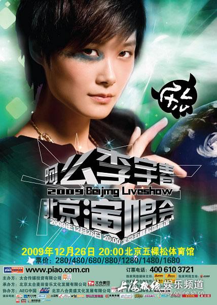 li yuchun beijing live show