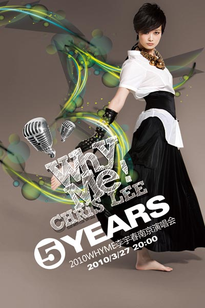 why me concert 2010 poster